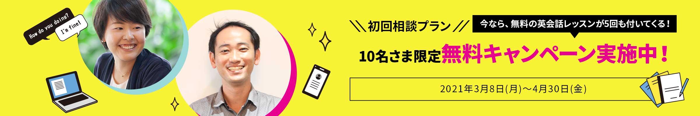 10名さま限定無料キャンペーン実施中!