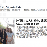 転職エージェント訪問記:【タイ・バンコク】市人リクルートメント