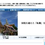 転職エージェント訪問記:【タイ・バンコク】JACタイランド