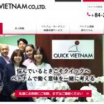転職エージェント訪問記:【ベトナム・ホーチミン】QUICK VIETNAM CO.,LTD(クイック・ベトナム)