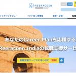 転職エージェント訪問記:【インド 】Reeracoen India