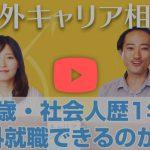 【キャリア相談】社会人歴1年半の24歳女子は直感でタイ海外就職ができるのか?