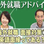 YouTube配信記事:【海外就職】海外就職における面接対策①~英語面接ってある?~