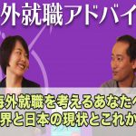 YouTube配信記事:【海外就職】海外就職を考える際に知っておくべき世界と日本の現状とこれから