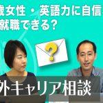 YouTube配信記事:【キャリア相談】英語力に自信がない42歳女性。海外就職できる?