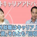 YouTube配信記事:【海外就職アドバイス】海外就職はキャリア上の「投資」か「回収」か?