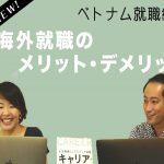 YouTube配信記事:【海外就職】海外就職経験者が考える、海外就職のメリット・デメリット