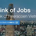 転職エージェント訪問記:【ベトナム・ハノイ】REERACOEN VIETNAM CO., LTD