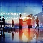 転職エージェント訪問記:【ベトナム・ホーチミン】G.A.コンサルタンツ