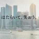 転職エージェント訪問記:【シンガポール】パーソル シンガポール